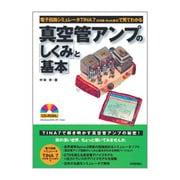 真空管アンプの「しくみ」と「基本」―電子回路シミュレータTINA7(日本語・Book版3)で見てわかる [単行本]