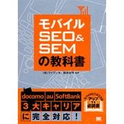 モバイルSEO&SEMの教科書 [単行本]