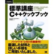 標準講座C++クックブック―文字列操作、I/OからSTLまで、C++で必要不可欠なテクニックを満載 [単行本]