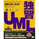独習UML 第4版 [単行本]