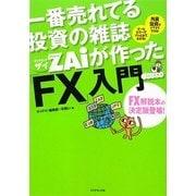 一番売れてる投資の雑誌ZAiが作った「FX」入門 [単行本]