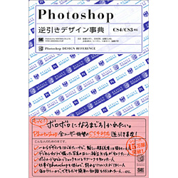 Photoshop逆引きデザイン事典―CS4/CS3対応 [単行本]