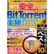 誰でも安全にできる!BitTorrent楽勝ダウンロードテク(INFOREST MOOK PC・GIGA特別集中講座 323) [ムックその他]