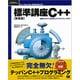 標準講座C++―基礎からSTLを利用したプログラミングまで 新装版 [単行本]