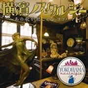 横濱ノスタルジー ~あの歌が聴こえる。ヨコハマ~
