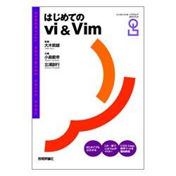 はじめてのvi&Vim(エッセンシャルソフトウェアガイドブック) [単行本]