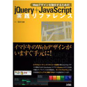 jQuery+JavaScript実践リファレンス―Webデザインを強化するための [単行本]