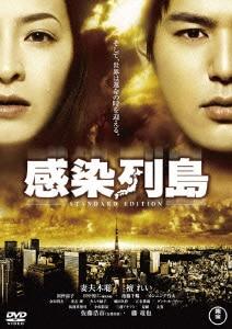 感染列島 スタンダード・エディション [DVD]