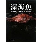 深海魚―暗黒街のモンスターたち [単行本]