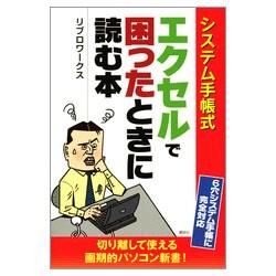 システム手帳式 エクセルで困ったときに読む本 [単行本]