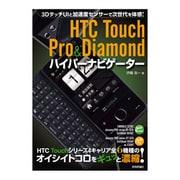 HTC Touch Pro&Diamond ハイパーナビゲーター [単行本]