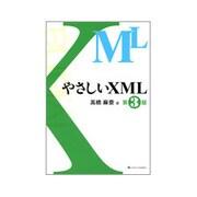 やさしいXML 第3版 [単行本]