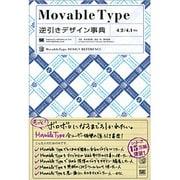 Movable Type逆引きデザイン事典―4.2/4.1対応 [単行本]