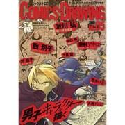COMiCS・DRAWiNG NO.5 (2009)-漫画を描きたい、知りたい人のためのメイキングマガジン(SEIBUNDO Mook) [ムックその他]