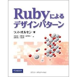 Rubyによるデザインパターン [単行本]