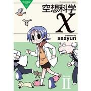 空想科学X Lesson2(電撃コミックス EX 108-2 THE NONSENSE OF WO) [コミック]
