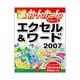 今すぐ使えるかんたんビギナーズ エクセル&ワード2007 ウィンドウズビスタ対応 [単行本]