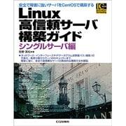 Linux高信頼サーバ構築ガイド シングルサーバ編(Industrial Computing Series) [単行本]