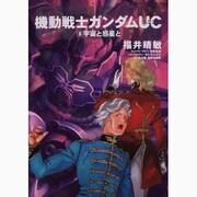 機動戦士ガンダムUC 8(角川コミックス・エース 189-9) [単行本]