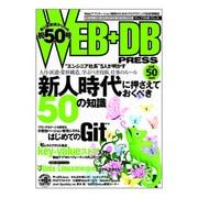 WEB+DB PRESS Vol.50 [単行本]