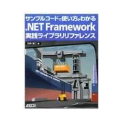 サンプルコードで使い方がわかる.NET Framework実践ライブラリリファレンス [単行本]