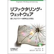 リファクタリング・ウェットウェア―達人プログラマーの思考法と学習法 [単行本]