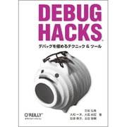 Debug Hacks―デバッグを極めるテクニック&ツール [単行本]