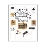 PICとC言語の電子工作 [単行本]