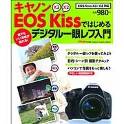 キャノンEOS Kissではじめるデジタル一眼レフ入門-EOS Kiss X3/X2対応(Gakken Camera Mook) [ムックその他]