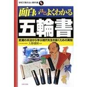 面白いほどよくわかる五輪書―武蔵の兵法から学ぶ現代を生き抜くための英知(学校で教えない教科書) [単行本]