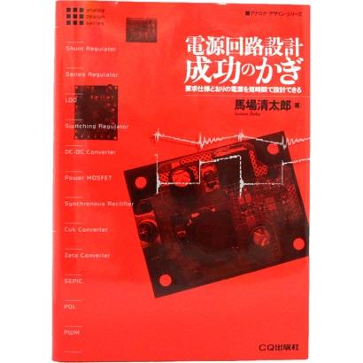 電源回路設計 成功のかぎ―要求仕様どおりの電源を短時間で設計できる(アナログ・デザイン・シリーズ) [単行本]