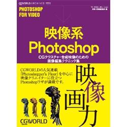 映像系Photoshop―CGテクスチャ・合成映像のための画像編集テクニック集 [単行本]