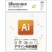 Illustratorファーストステップ―明日から使える「実践知識」「表現技法」 [単行本]