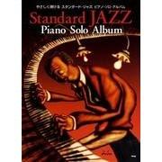 やさしく弾けるスタンダード・ジャズピアノ・ソロ・アルバム(PIANO SOLO) [単行本]