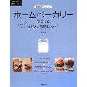 ホームベーカリーでつくるパンの感動レシピ―調理器具でcooking(RAKU RAKU暮らしのアイデア) [単行本]