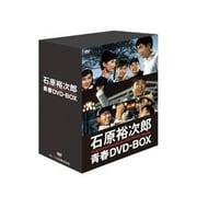石原裕次郎 青春DVD-BOX