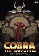 COBRA THE ANIMATION コブラ タイム・ドライブ VOL.2
