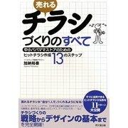 売れるチラシづくりのすべて―中小パパママストアのためのヒットチラシ作成13のステップ(DO BOOKS) [単行本]