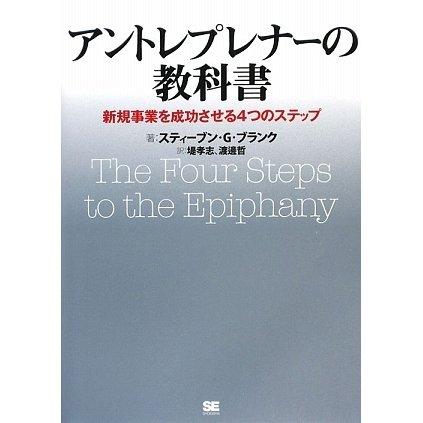 アントレプレナーの教科書―新規事業を成功させる4つのステップ [単行本]