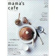 mama's cafe vol.12(私のカントリー別冊) [ムックその他]