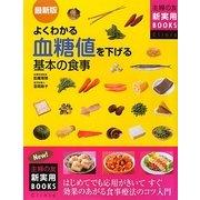 最新版 よくわかる血糖値を下げる基本の食事(主婦の友新実用BOOKS) [単行本]