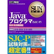 Javaプログラマ(SJC-P)5.0・6.0両対応(SUN教科書) [単行本]