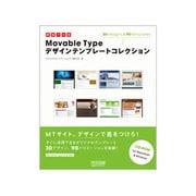 即戦プロ技 Movable Typeデザインテンプレートコレクション [単行本]