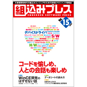 組込みプレス Vol.15 [単行本]