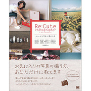 Re:Cute Photographer―おしゃれな写真が撮れる本 [単行本]
