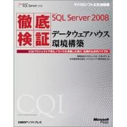 徹底検証 Microsoft SQL Server 2008 データウェアハウス環境構築(マイクロソフト公式解説書) [単行本]