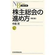 株主総会の進め方 第2版 (日経文庫) [新書]