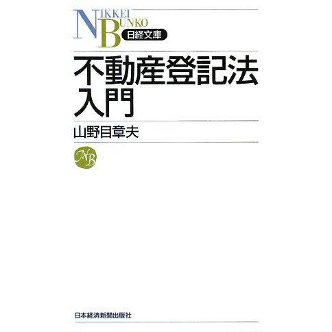 不動産登記法入門(日経文庫) [新書]