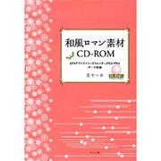 和風ロマン素材CD-ROM―EPSアウトライン・スウォッチ・JPEG・PNGデータ収録 [単行本]