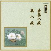 吾妻八景/巽八景 (邦楽舞踊シリーズ 長唄)